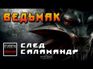 Ведьмак - прохождение игры (The Witcher Enhanced Edition) ► СЛЕД САЛАМАНДР ◄