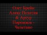 Олег Брейн Алекс Позитив &amp Артур Пирожков - Челетано