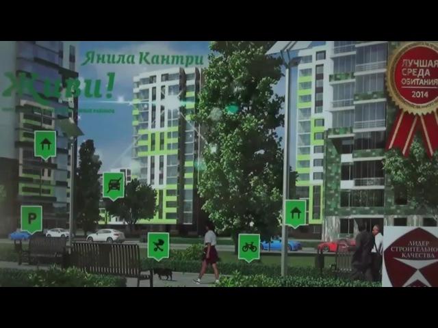 Подробности о жилом комплексе Янила Кантри