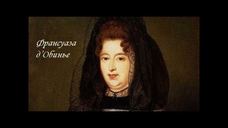 Фаворитки французских королей: Франсуаза д'Обинье (27 ноября 1635 — 15 апреля 1719)