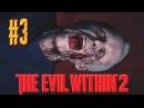 The Evil Within™ 2 ► Боже, прости их ► Прохождение 3