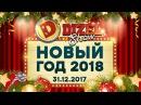 Дизель Шоу - 2018 Новогодний концерт - полный выпуск - ЛУЧШИЕ ПРИКОЛЫ ГОДА - 4 часа ЮМОР ICTV