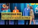 Беременная Яна Глущенко на большой сцене и новая актриса – Дизель Шоу 2017 ЮМОР ICTV