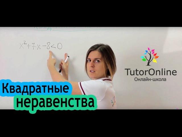 Математика Решение квадратных неравенств