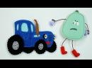 РАЗВИВАЙКА с Синим трактором Веселая поиграйка про овощи и полезную еду детей малышей