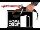 Home Credit Bank как я наказал Хоум Кредит банк RAM