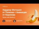2 часа Хардкор-Фотошопа от Попкова Анимация от Коропова. Промо-сайт mamba