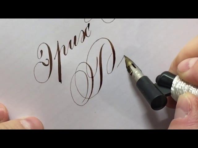 Каллиграфия острым пером. Ореховые чернила