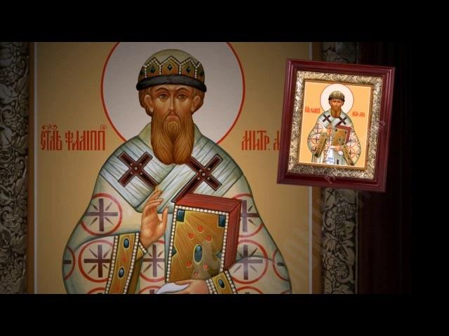 Святитель Филипп, митрополит Московский и всея России аудиокнига житие