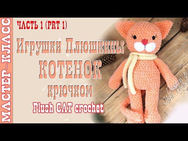 Игрушка амигуруми Котик из плюшевой пряжи крючком. Плюшкины. Урок 76. Часть 1. Мастер класс