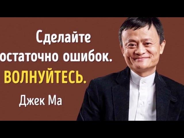 Забудьте о деньгах! -говорит самый богатый китаец Джек Ма Основатель Алиэкспресс