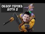 ОБЗОР ГЕРОЕВ ДОТА 2 ОТ ГЛАДА ВАЛАКАСА