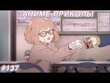 Аниме приколы под музыку #137 (Один немецкий фильм для взрослых начинался также!)