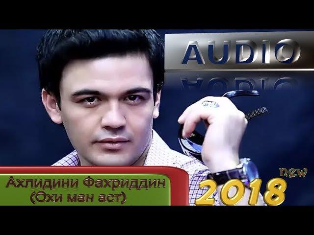 Ахлиддин Фахриддин 2018 (Охи ман аст)