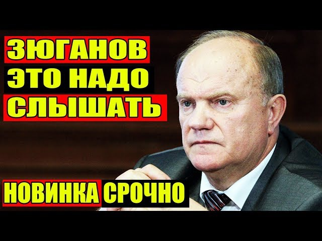 Зюганов рискует всем, говоря такие тайны Путина, подло за спиной!