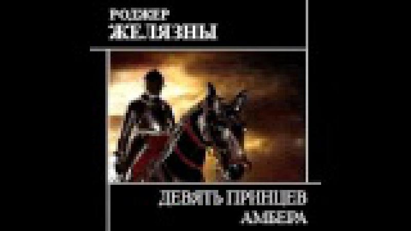 Роджер Желязны - Девять принцев Амбера. Часть 2\2 (аудиокнига)