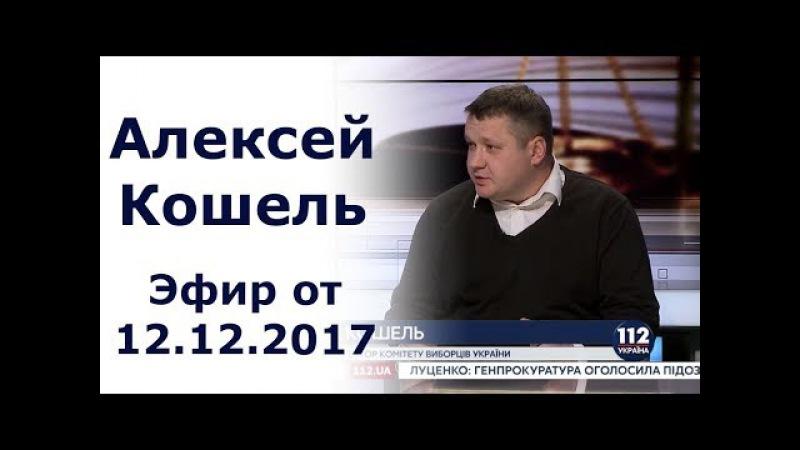 Алексей Кошель, гендиректор КИУ, - гость 112 Украина, 12.12.2017