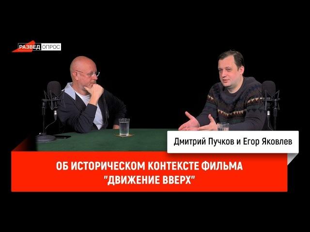 Егор Яковлев об историческом контексте фильма Движение вверх
