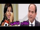 عبد الفتاح السيسي يعاقب شيرين عبد الوهاب ب&#1