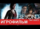 Игрофильм Beyond Two Souls Русская озвучка 1080p Все кат сцены