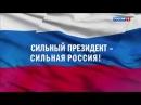 Предвыборный ролик В В Путина