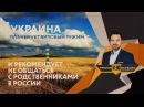 Украина планирует визовый режим и рекомендует не общаться с родственниками в России Руслан Осташко видео с YouTube канала