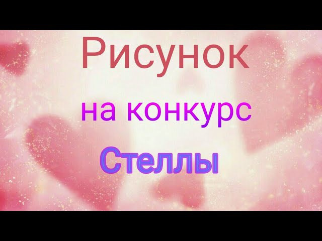 Рисунок на конкурс _Стеллы__оликорн_