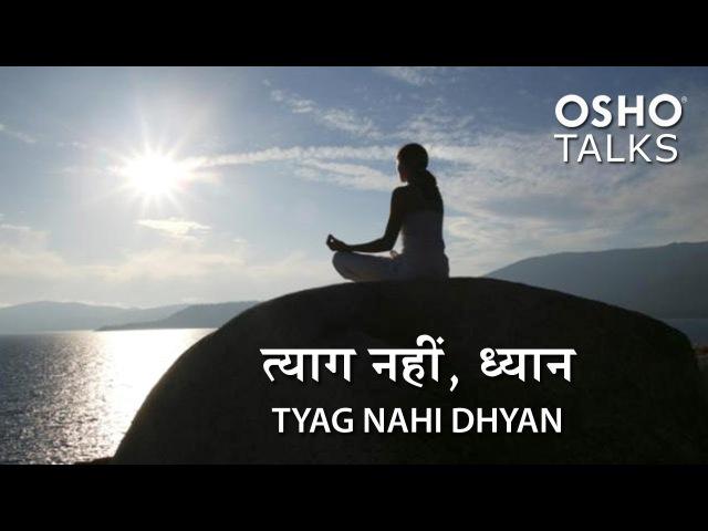 OSHO-Tyag Nahin Dhyan