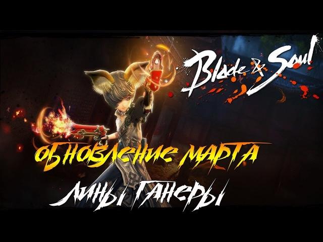 Огонь и Кровь ► ОГРОМНОЕ обновление марта в Blade and Soul