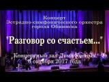 Эстрадно симфонический оркестр, г Обнинск, Дом Учёных, 06 10 2017