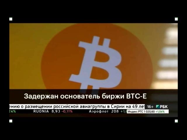 В Греции задержали основателя биржи btc-e
