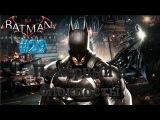 BatmanArkham Knight #29 (Пожарный и блокпосты) Прохождение