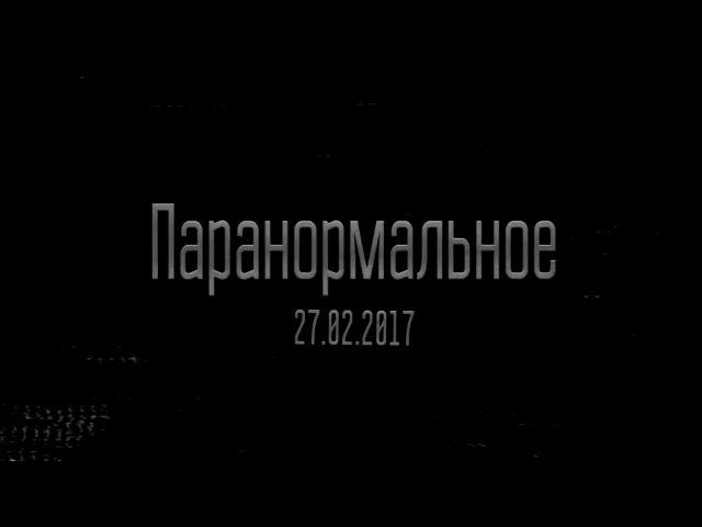 ПЕРЕЗАЛИВ Новый проект Паранормальное - Тизер Дополнение к GhostBuster