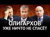 Валентин Катасонов. Кто экспроприирует деньги российских олигархов