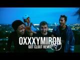 Oxxxymiron - Город под подошвой (GOT CLOUT REMIX)
