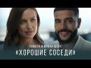 Тимати и Ирина Шейк - «Хорошие соседи»