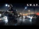 SWAT - спецназ полиции США