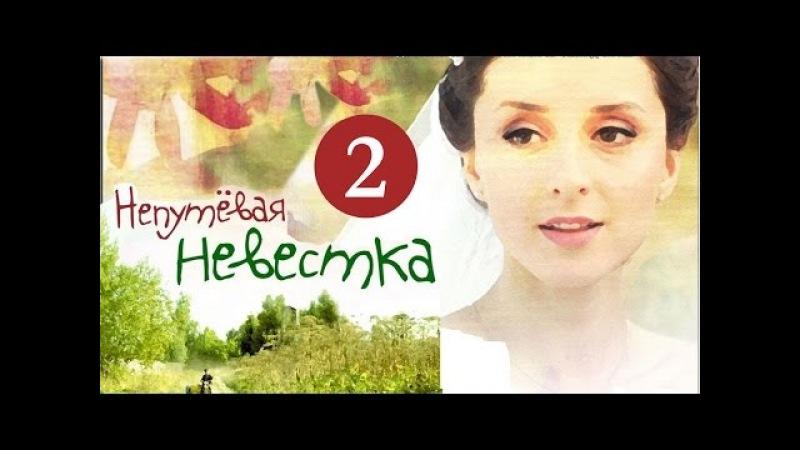 Никита Зверев, Юлия Майборода в фильме Непутевая невестка 2 серия