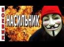 НА РЕАЛЬНЫХ СОБЫТИЯХ Насильник РОССИЙСКИЙ ДЕТЕКТИВ 2017 БОЕВИК