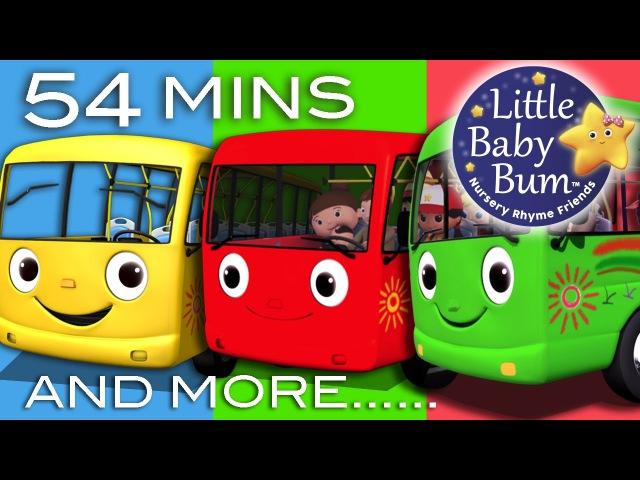 Колеса на автобусе | плюс многое другое потешки | 54 минут компиляция из LittleBabyBum!