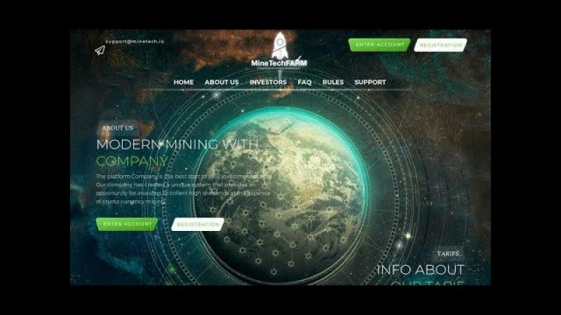 ОБЗОР Mine-Tech-FARM - ЗАРАБОТОК ОТ 4.7% В СУТКИ! Будь Первым
