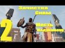 Прохождение №2 Зачистка Сивы Месть Медунамону Assassin's Creed Origins Истоки
