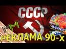 РЕКЛАМА 90 х ● 100% ЗАЛИПНЕШЬ ЕСЛИ ТЫ РОДИЛСЯ В СССР ● НОСТАЛЬГИЯ по ДЕТСТВУ