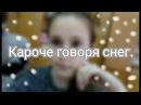 /КАРОЧЕ ГОВОРЯ СНЕГ/0_0 ⛄❄