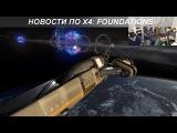 X4 Foundations - Новости Декабря (13.12.17)