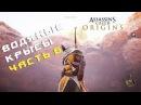Прохождение Assassin's Creed Origins Часть 6 Водяные крысы