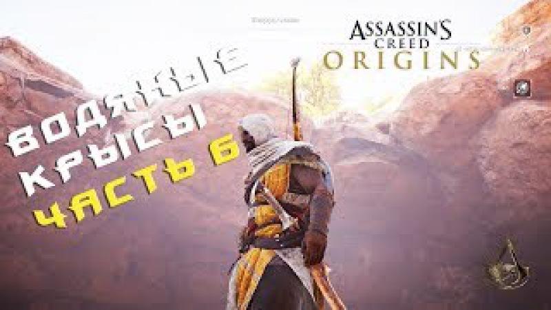 Прохождение Assassin's Creed Origins Часть 6: Водяные крысы
