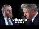 Обмани меня с Петром Каменченко Виталий Милонов и Билл Клинтон 3
