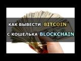 Как вывести биткоины с кошелька blockchain на свою карту, или на другой кошелёк