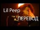 Lil Peep - Flexin' [ПЕРЕВОД]